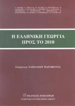Elliniki Georgia 2010