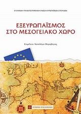 Exevropaismos sto mesogeiako xoro