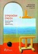 evropenosi-sm-300x423